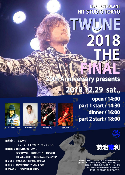 「30th Anniversary presents TWUNE 2018 THE FINAL」<