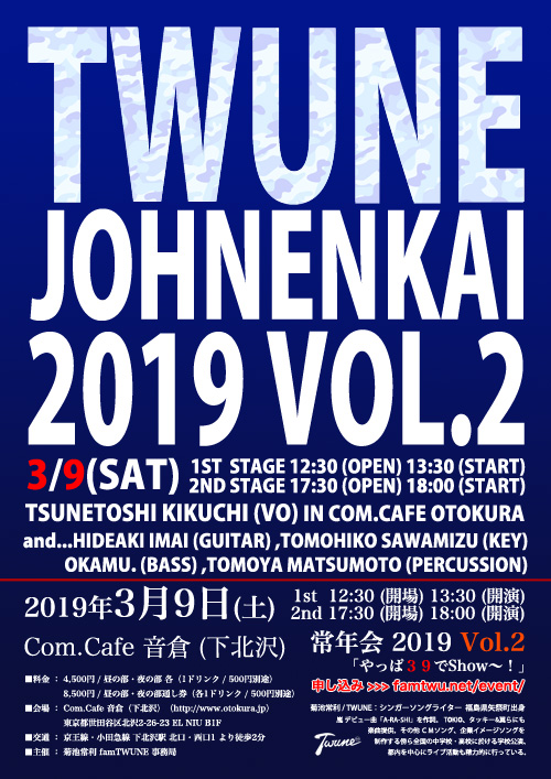 「JONENKAI VOL.2」