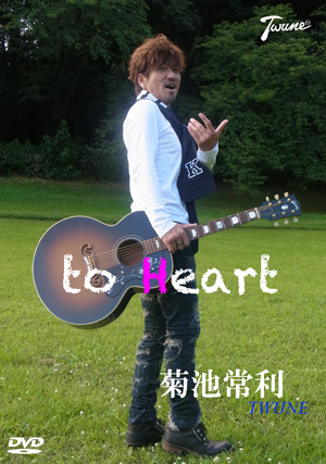 to Heart DVD